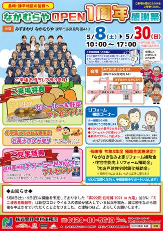 なかむらやOPEN1周年感謝祭!